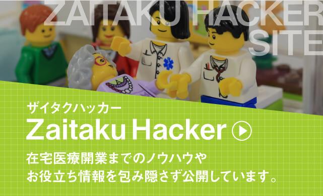 ザイタクハッカー Zaitaku Hacker 在宅医療開業までのノウハウやお役立ち情報を包み隠さず公開しています。